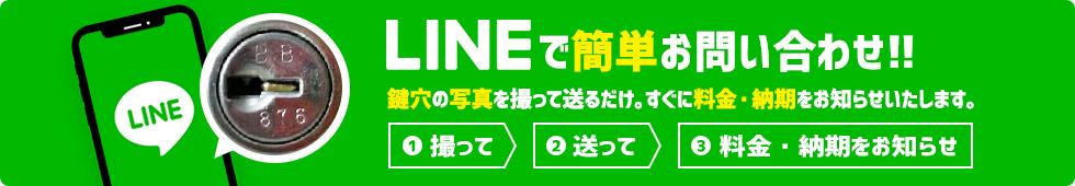 Lineで簡単お問い合わせ!!