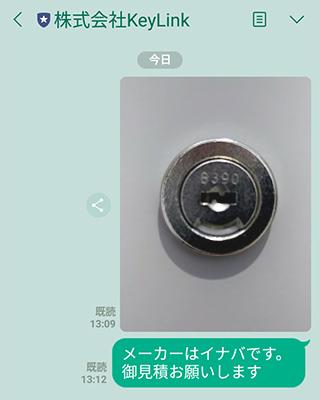 鍵穴の写真を送信